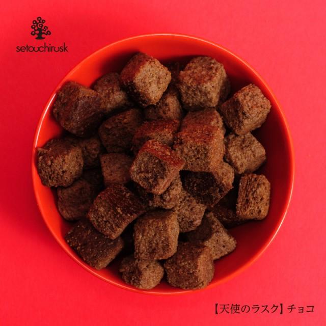 【サイコロパック チョコ】焼きチョコラスク/お...