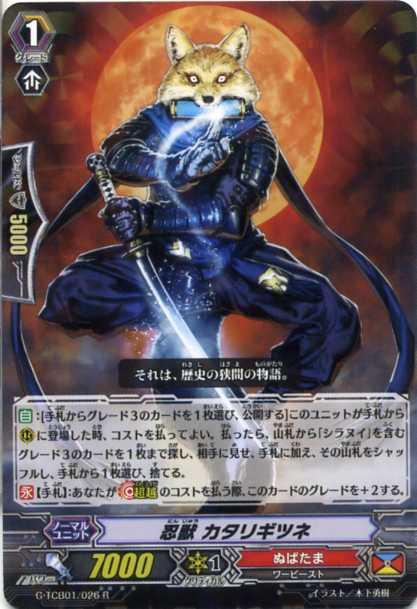 忍獣 カタリギツネ G-TCB01/026 R 【カードフ...