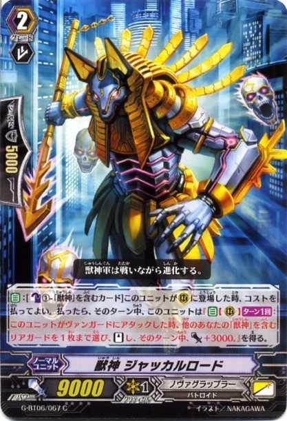 獣神 ジャッカルロード G-BT06/067  C 【カー...