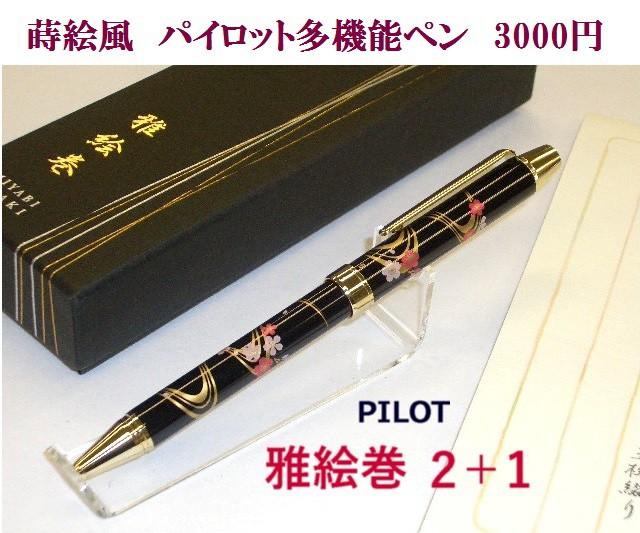 和柄 雅絵巻◆ パイロット 多機能ペン◆ 2色ボー...