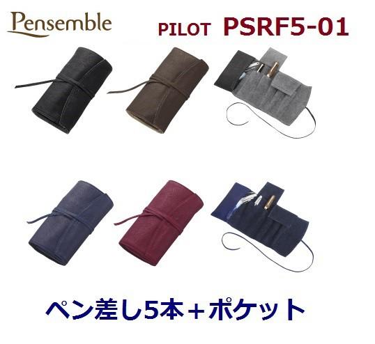 パイロットペンケース ◆本革5本差+ポケット付...