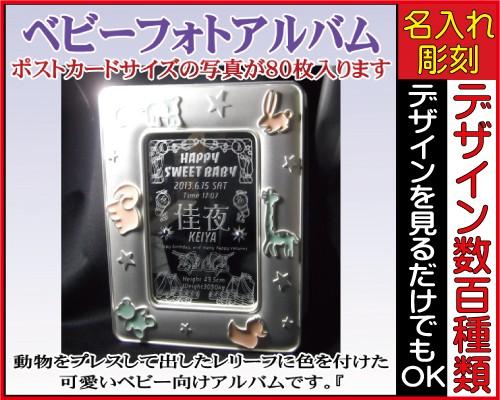 フォトアルバム(ベビー)シルバー【名入れ/鏡両...