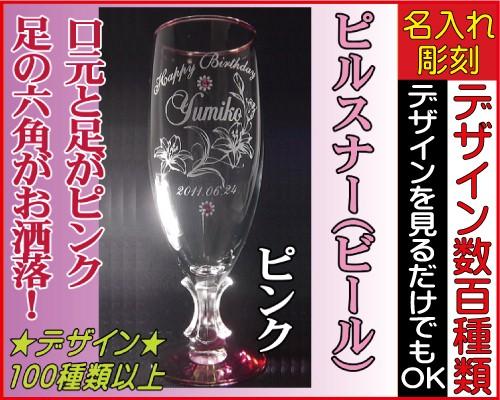 【名入れ/彫刻グラス】ビールグラス・ピルスナPK...