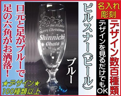【名入れ/彫刻グラス】ビールグラス・ピルスナーB...