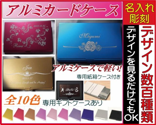 カードケース◆アルミ12色◆名入れ、誕生日プレゼ...