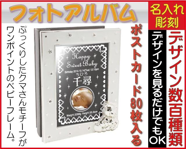 フォトアルバム(ベビー)ホワイト【名入れ/鏡両...