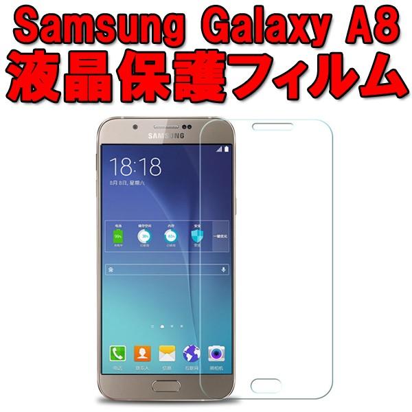 [送料無料]Samsung(サムスン)GalaxyA8SCV32au用液...