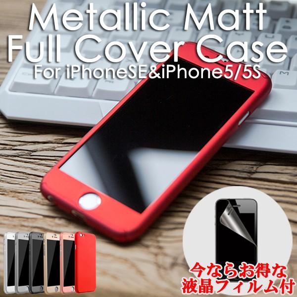 [送料無料]iPhoneSEiPhone5/5SMetalicMattFullcov...