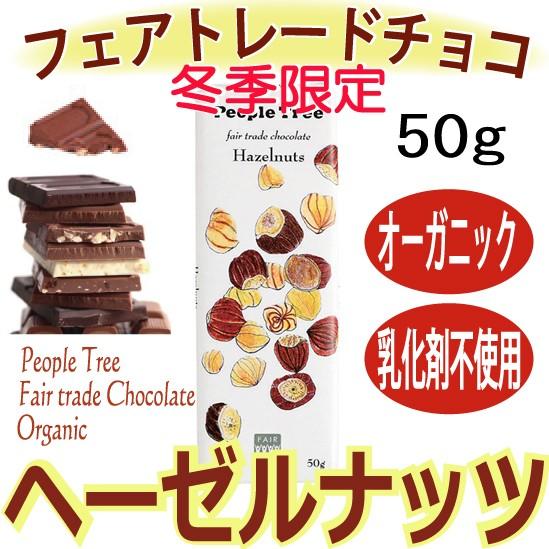 【冬季限定】フェアトレードチョコレート ヘーゼ...