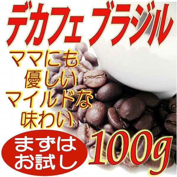 【カフェインレス コーヒー豆】デカフェ ブラジル...