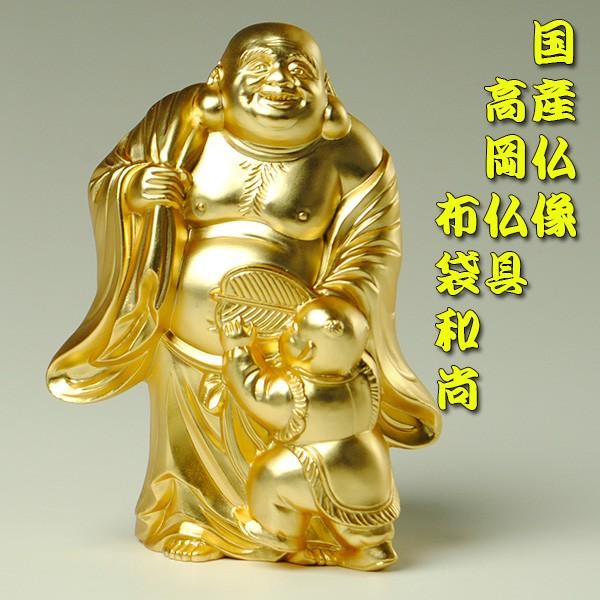国産仏像・開運招福七福神・布袋尊・合金製24k金...
