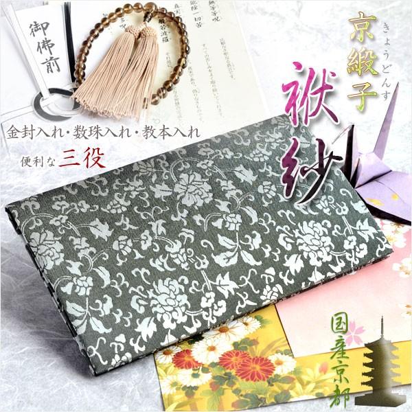 国産京都【慶弔両用 京緞子袱紗(きょうどんすふ...