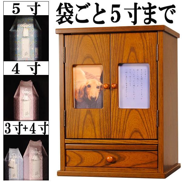 袋ごと5寸までOK【ペット仏壇・天使16号・ケヤ...