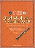 【配送方法選択可!】ピアノ伴奏&カラオケCD付...