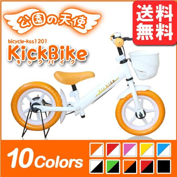 キックバイク キッズバイク ペダルなし 自転車 A...