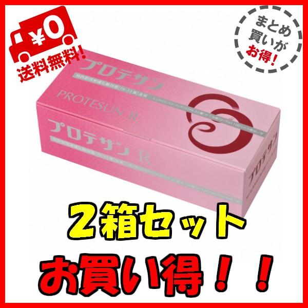 プロテサンR 1.2g×45包【2箱セット】美肌の救世...