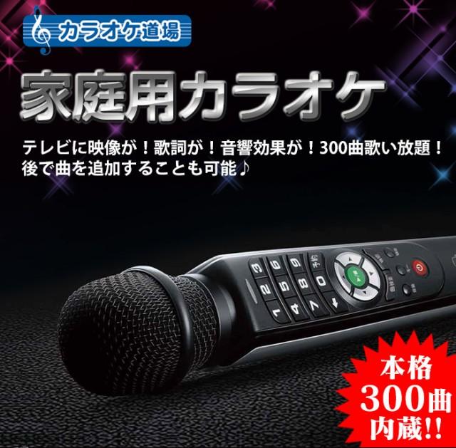 家庭用カラオケ カラオケ道場 DCT-300 300曲内蔵 ...