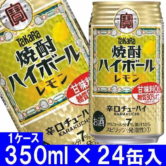 タカラ 焼酎ハイボール【レモン】 1ケース24缶入...