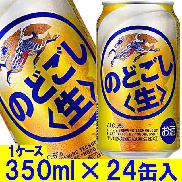 キリンビール のどごし生 350ml 1ケース24缶入...