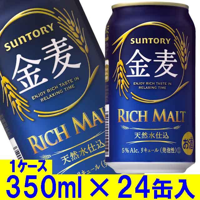 サントリービール 金麦 350ml 1ケース24缶入り...