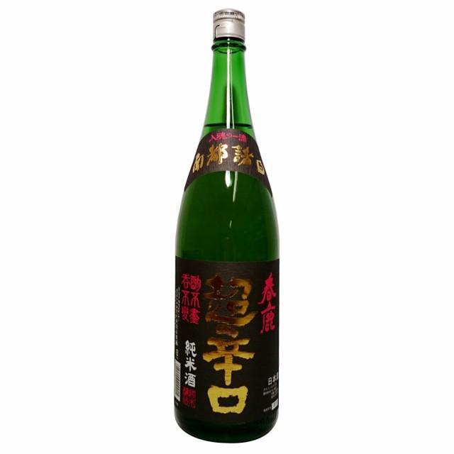 春鹿 純米 超辛口 1800ml/日本酒/清酒/1.8L