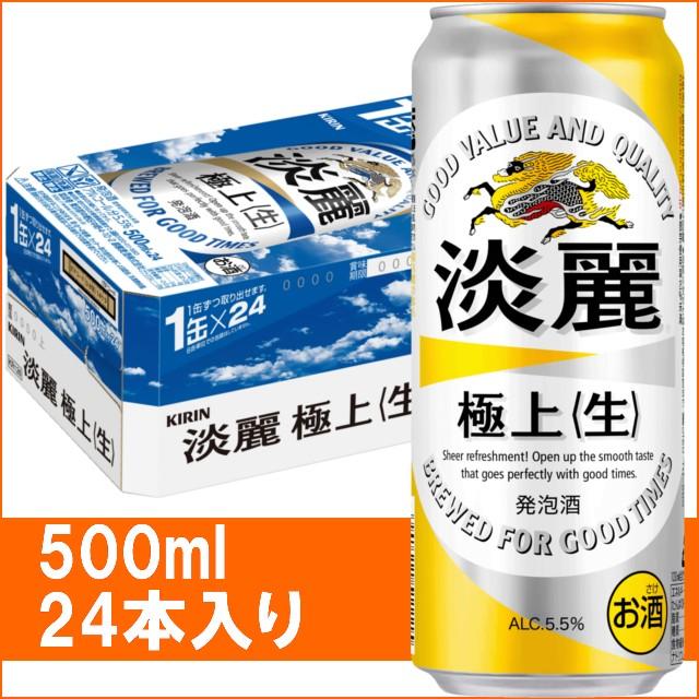 キリン 淡麗 極上 生500ml 24缶入り
