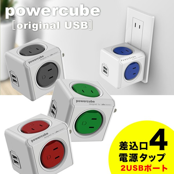 Power Cube ORIGINAL USB/パワーキューブオリジナ...