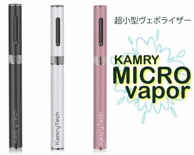 【電子タバコ】KAMRY社製正規品 MICRO Vapor 超小...
