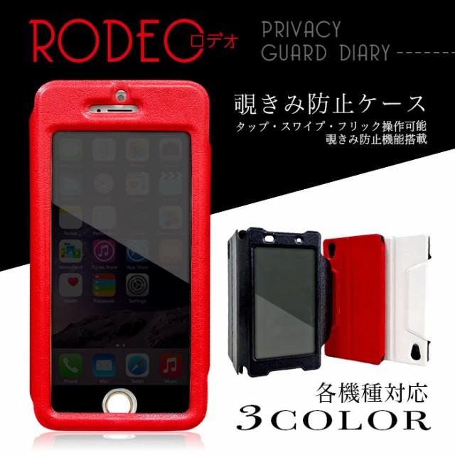 スマホケース 手帳型 iPhone6s・iPhone6/iPhone6s...