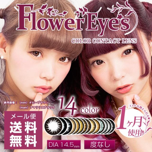 【度なし/1ヶ月/14.5mm】flowereyes(フラワーアイ...