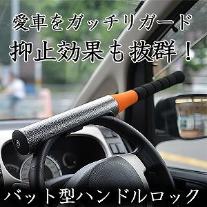 【4,200円で送料無料】車上荒らし対策にカンタン...