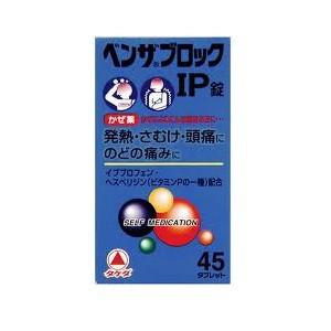 【第(2)類医薬品】ベンザブロックIP錠 45錠 【...