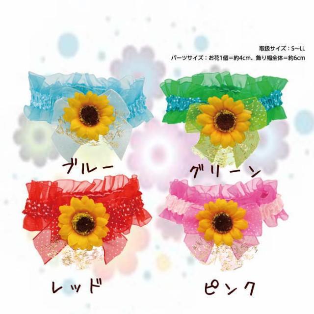 春夏【きゃんナナ】ひまわりリボンシュシュアクセ...