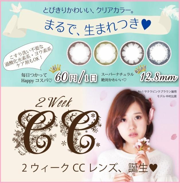 【あす着】▼送0円▼2ウィーク CC(クリアカラー)...