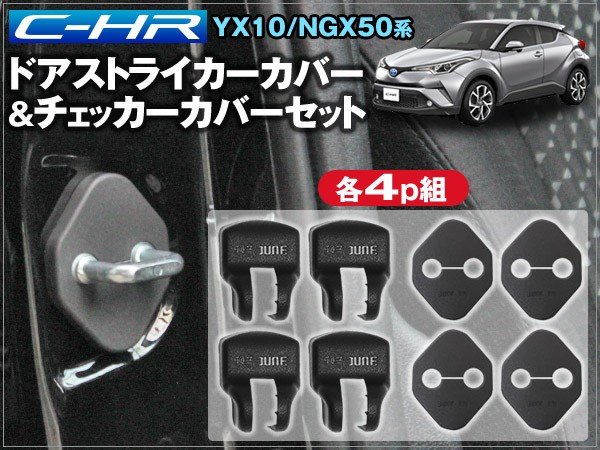 C-HR ZYX10/NGX50系 ドアストライカーカバー&チ...