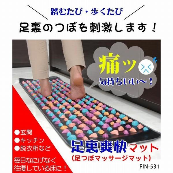 【即納】【送料無料】 足裏爽快マット FIN-531 【...