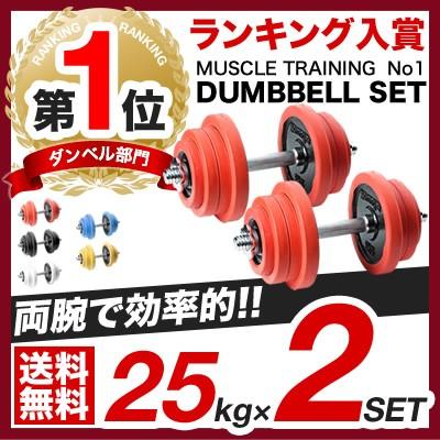 ラバー付きダンベル 片手25kg×2セット 合計50kg 両手用 ラバー・シャフト・プレートがセット 送料無料