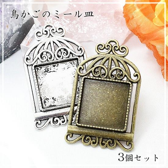 鳥かごのミール皿 3個[金古美/銀古美]★セッティ...