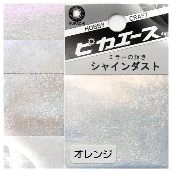 [ピカエース]シャインダストB 普通サイズ★レジン...