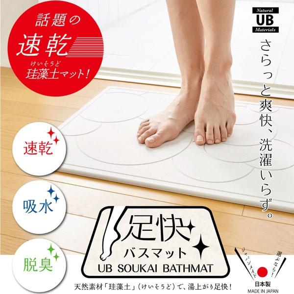 珪藻土バスマット UB足快バスマット(そうかい ...
