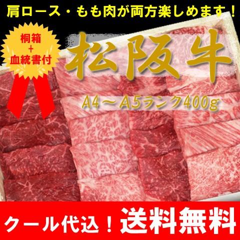 送料無料★松阪牛肩ロース・もも焼肉用400g 桐箱 ...