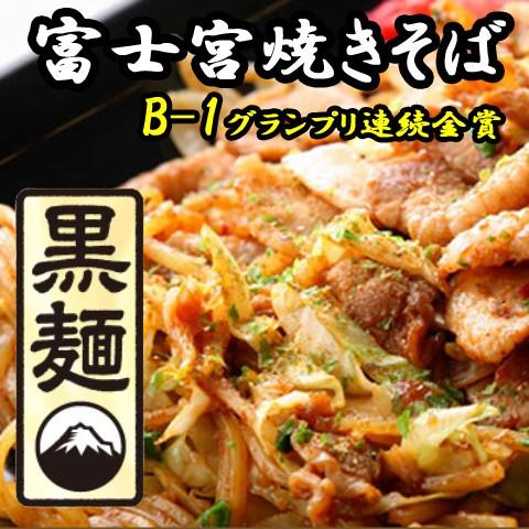 送料無料★富士宮焼きそば 【黒麺】12食セット★...