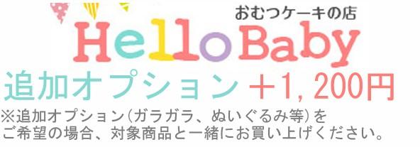 追加オプションチケット 1200円 おむつケーキの...