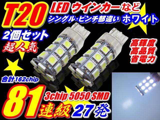 2個セット162連T20シングル・ピンチ部違い共通/白...