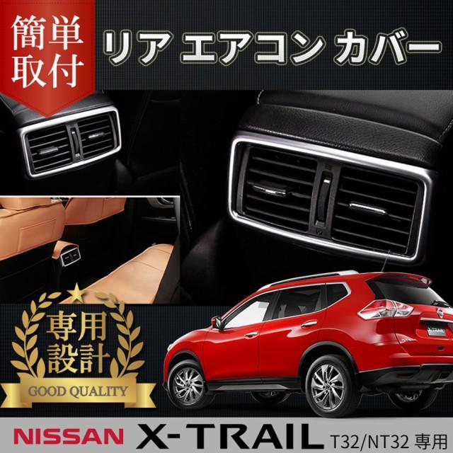 【E-Drive】エクストレイル T32 NT32 専用 内装 ...