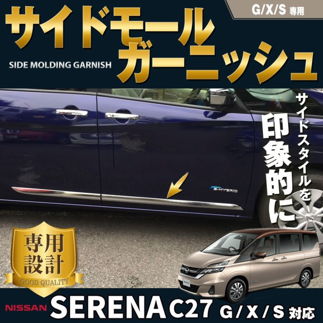 【E-Drive】日産 新型 セレナ C27系 専用 外装 パ...