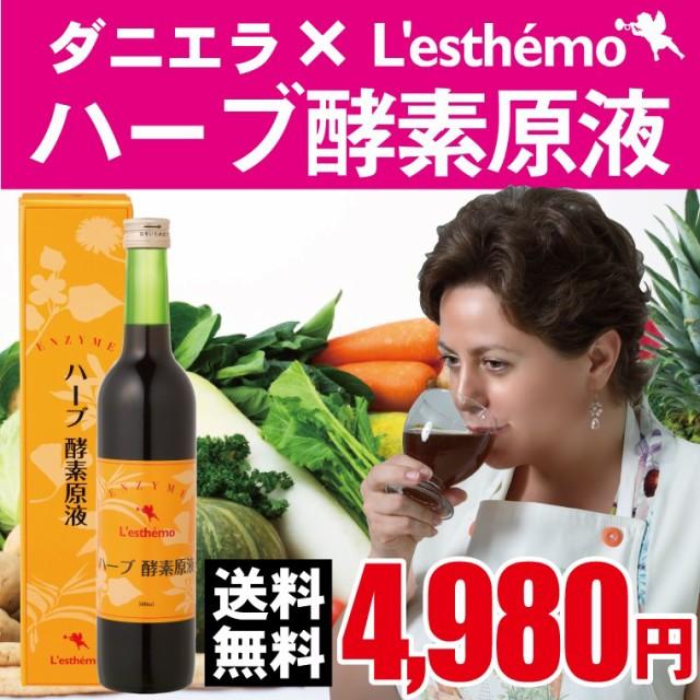 レステモ×ダニエラ ハーブ酵素原液【送料無料】...