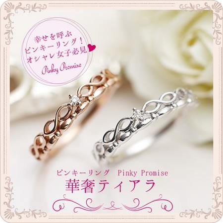 【送料ラッピング無料】18k 1号〜 ピンキー Pinky...