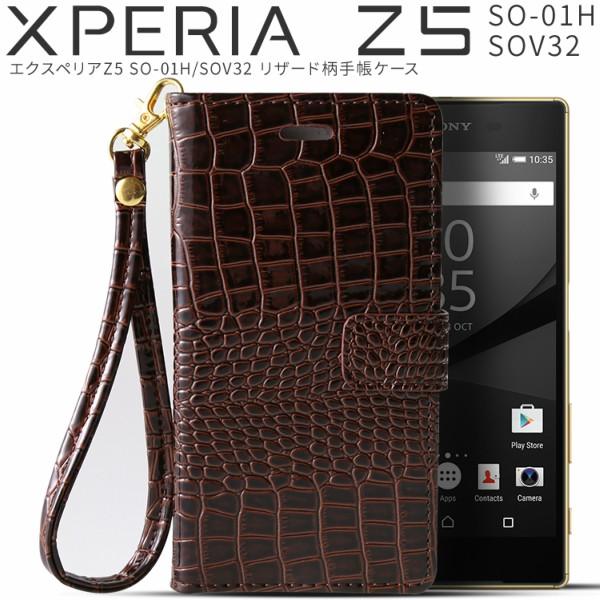 XperiaZ5 SO-01H/SOV32 リザード柄手帳型ケース ...