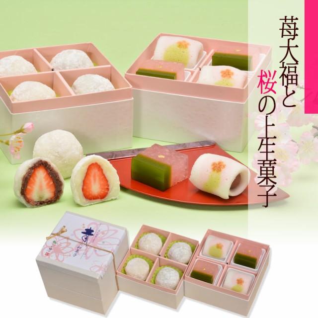 苺大福と上生菓子(桜) 二段重8個入り【3月3